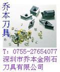 深圳喬本金剛石刀具有限公司