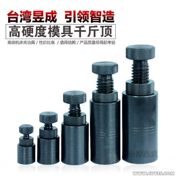 工廠直銷S-70-400手擰式螺旋千斤頂銑床千斤頂機床墊鐵模具千斤頂