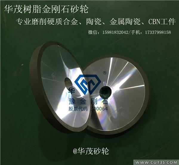 供应磨削PCD PCBN刀具的陶瓷金刚石砂轮