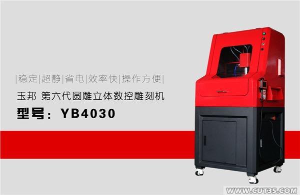 供應 玉邦第六代電腦玉雕機YB4030(圓雕機)