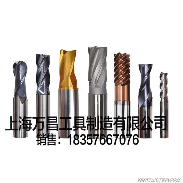 供應上海萬昌硬質合金銑刀鎢鋼銑刀非標準銑刀