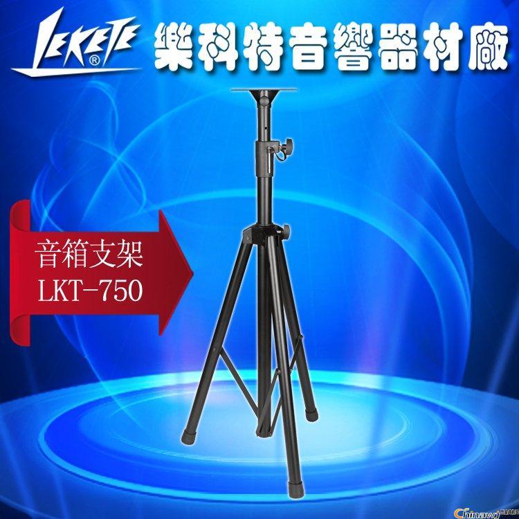 乐科特LKT-750 专业舞台KTV音箱支架落地三脚支架 加厚金属高质量