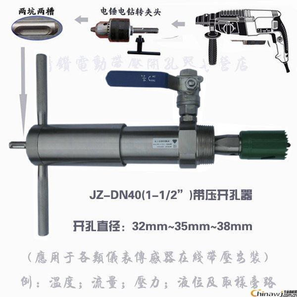 不停产在线带压开孔器;温度压力传感器安装带压开孔器