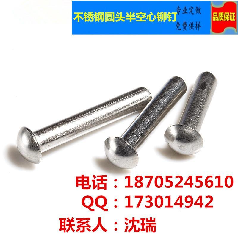 廠家直銷304不銹鋼鉚釘圓頭半空心鉚釘
