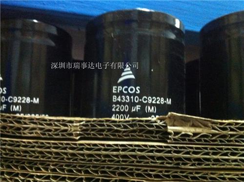 广东深圳深圳市EPCOS B43310-B9228-A1电容