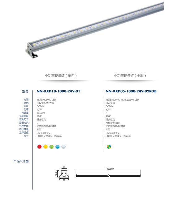 LED線條燈照明燈具