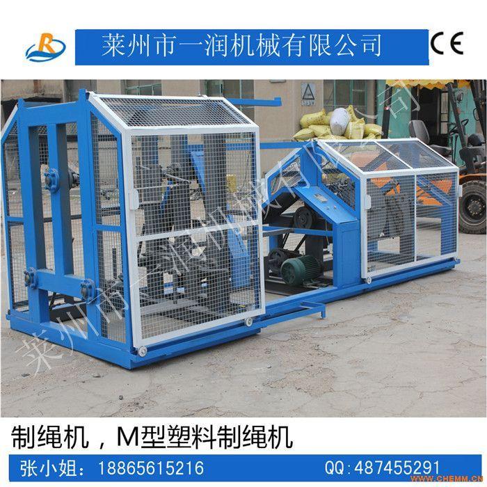 二合一制绳机,扭绳机,三股四股制绳机,M型塑料制绳机