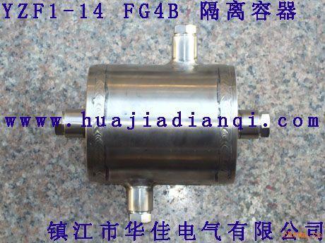 YZF1-14 FG4B型隔离容器(六)