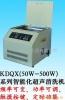 KDQX-120超聲波清洗機(供應)