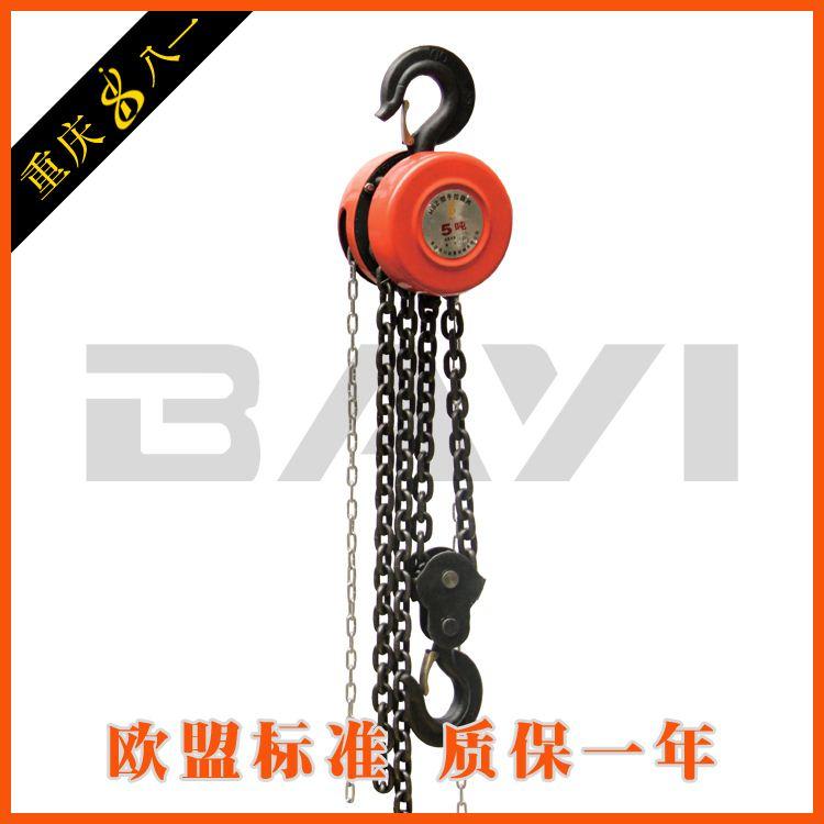 HSZ手拉葫芦起重5吨起高3米 重庆八一品牌优质低价
