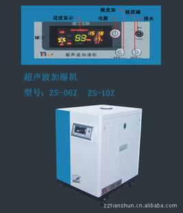 鄭州川泰超聲波工業加濕機ZS-6Z空氣加濕機