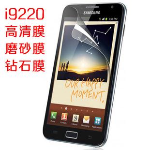 三星手机保护膜i9220保护膜i9220贴膜三星贴膜三星保护