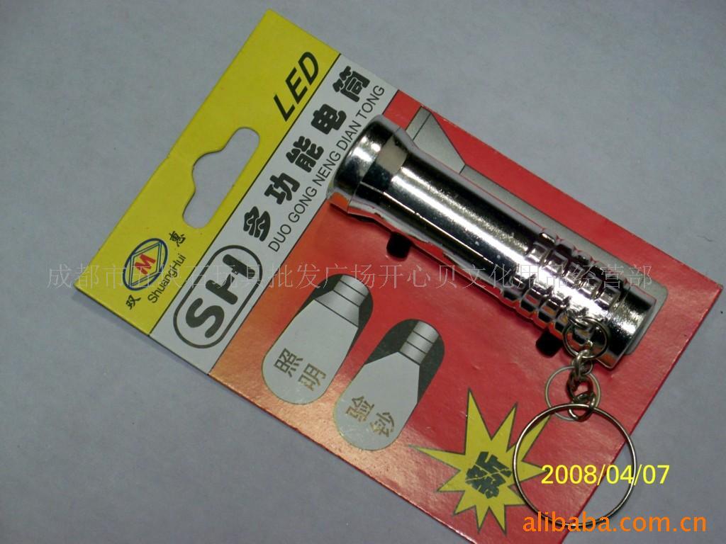 验钞电筒/钥匙扣电筒/小电筒/礼品/太阳能电筒