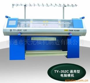 天元三系統電腦橫機TY-352C