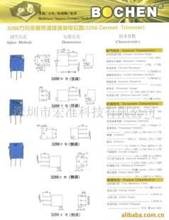 3386玻璃釉電位器(圖)
