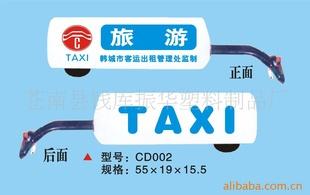 CD004出租車頂燈