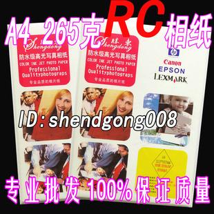 胜东A4265g高光相纸照片纸相纸20张/包