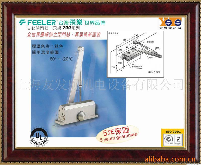臺灣門控暢銷品閉門器FD702P五金開門器