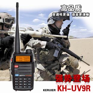 科瑞爾UV9R雙段雙顯雙待帶加密8組撓頻對講機民用15公里送