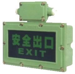 防爆标志灯1