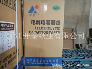 电解纸、电解电容器纸(各种型号规格)