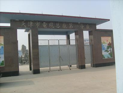 KVVP电缆_KVVP控制电缆_KVVP屏蔽控制电缆_KVVP屏蔽线_天津市电缆总厂第一分厂