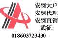 安阳市三兴阳光煤焦贸易有限公司