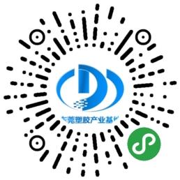 东莞塑胶产业基地