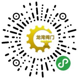 龙湾阀门产业基地