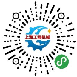 上海工程机械产业基地