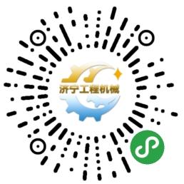 济宁工程机械产业基地