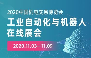 2020机电之家工业自动化与机器人在线展览会
