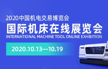 2020机电之家国际机床在线展览会