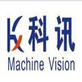 深圳市科訊自動化科技有限公司