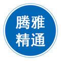 滄州騰雅精通機床制造有限公司