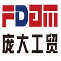 龐大(天津)工貿有限公司