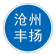 滄州豐揚養殖設備有限公司
