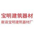 献县宝明建筑器材厂