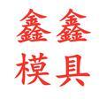 任丘市鑫鑫模具有限公司