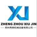 郑州秀锦机械设备有限公司