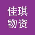 江苏佳琪再生资源回收有限公司