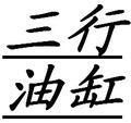 重庆三行液压机械厂LOGO