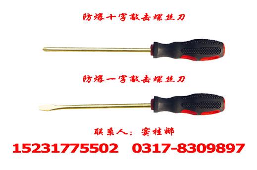 螺丝刀灬防爆螺丝刀灬铜螺丝刀灬一字、十字螺丝刀灬双头螺丝刀灬齐全