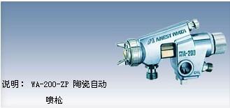 陶瓷專用WA-200-ZP