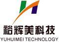 深圳市裕辉美科技有限公司市
