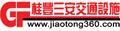 深圳市桂豐交通工程有限公司