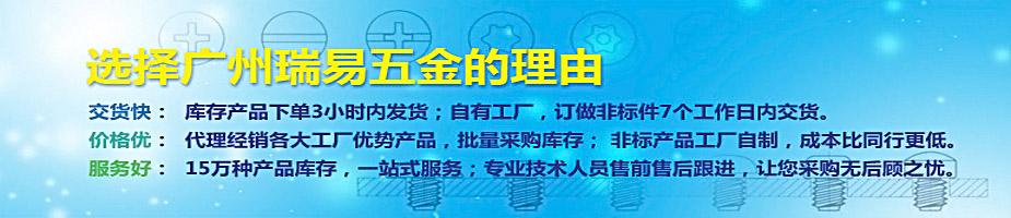 瑞易五金电子宣传册