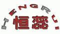 上海恒蕊機電設備有限公司廣東分公司