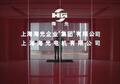 上海海光電機有限公司