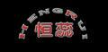 上蕊機電設備(廣東)有限公司